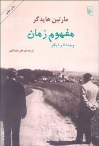 مفهوم زمان و چند اثر ديگر نویسنده مارتین هایدگر مترجم علی عبداللهی